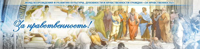 Фонда ЗА НРАВСТВЕННОСТЬ!
